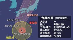 【台風21号】4日(火)午後に上陸のおそれ