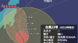 台風13号、夕方以降は首都圏の鉄道ダイヤ乱れる 8月8日夜遅く〜明朝は一部運休も