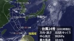 台風14号「ヤギ」、週末に沖縄・奄美へ