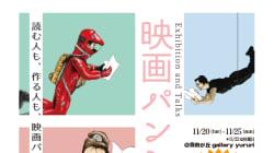 【インタビュー】日本にしかない貴重な文化遺産、映画パンフレットの歴史とは