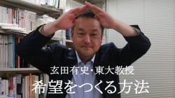 政治家が「希望」を語る日本 まだそんなモノはあるのだろうか