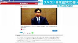"""世界4位の""""スパコン""""助成金詐取の疑い 東大先端研"""