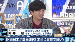 台風で「計画運休」JR東日本の判断に賛否の声 課題は?