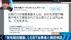 日本のテレビがLGBTをお笑いにするのは