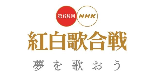 第12回NHK紅白歌合戦