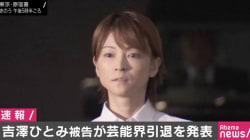 吉澤ひとみ被告、芸能界引退を発表【コメント全文】