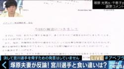 塚原強化本部長、宮川選手の「録音データ」を公開。両者の意見の食い違いは?
