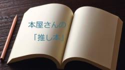 """江戸時代の""""マインドフルネス""""本?"""