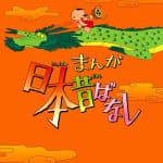 「まんが日本昔ばなし」語り手、常田富士男さん死去 「天空の城ラピュタ」でも声優務める