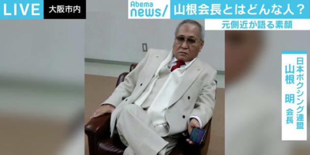 日本ボクシング連盟の山根明会長...