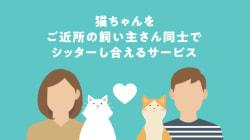 猫の飼い主同士をつなぐマッチングサービス「nyatching」、ニャンニャンニャンの日にリリース