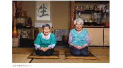 きんさん・ぎんさんの娘も100歳 親子2代で登場した広告がなんとも微笑ましい