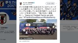 タイの洞窟に閉じ込められたサッカー少年たちを日本代表が応援「負けるな!頑張れ!」