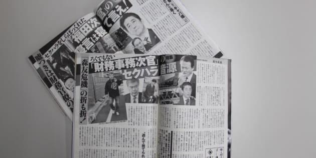 財務省事務次官のセクハラ疑惑を報じる週刊新潮の記事