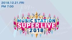 Mステ「スーパーライブ2018」出演アーティストと楽曲は?(一覧)