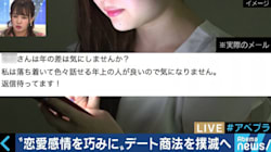 35年ローン背負い「もう結婚できない」…婚活サイト利用の中高年にデート商法被害が増加