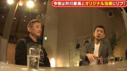 カジノで「106億円を溶かした」井川意高氏、橋下氏とギャンブル依存症対策を議論