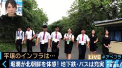 平壌の若者たちと交流した大学生「演技じゃないなと感じた」「これも北朝鮮の側面だと思った」