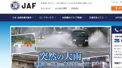 台風21号で浸水した車は「いきなりエンジンかけないで」