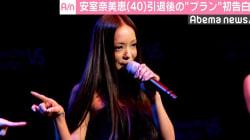 安室奈美恵、引退後に「期待とワクワク感」 「ピリオド打った先も冒険」