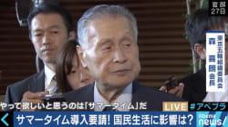 サマータイムは日本に合わないのか 戦後に導入・廃止された経緯も、残業が増える?