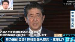 「アメリカに対する日本の見方が変わる可能性も」トランプ大統領は本当に信用できるのか?