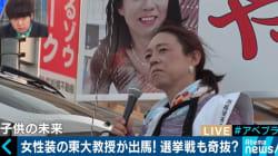 「子どもたちを守りたい」「心に性器は付いていない」埼玉・東松山市長選に挑んだ