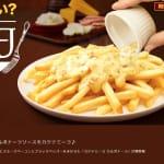 McDonald's vend des frites à la carbonara au