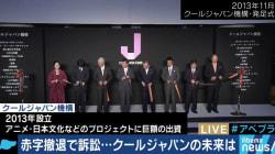 長崎の企業が損害賠償を求め提訴!クールジャパン機構は一体何を目指してきたのか