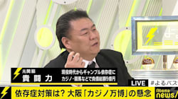 大阪万博とともにカジノも実現か…「
