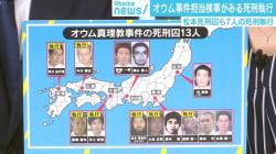 松本智津夫死刑囚ら7人死刑執行で残る6人は?後継団体の動きは?