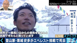 栗城史多さんと旧知の登山家「彼は登山家ではなく、山を対象とした表現者だった」