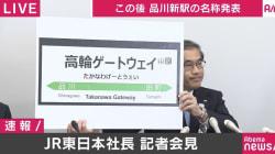 山手線新駅の駅名は「高輪ゲートウェイ」に JR東日本
