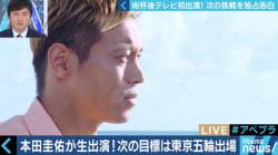 """本田圭佑、東京五輪""""OA枠""""での出場目指す「僕は挑戦者でいたい」"""