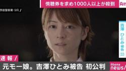 吉澤ひとみ被告が初公判、一般傍聴券求め1000人以上が列