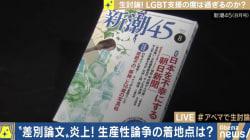 『新潮45』騒動で批判がタブー化!?