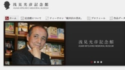 内田康夫さん死去 浅見光彦シリーズで知られるミステリー作家