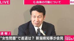 米山隆一・新潟県知事が