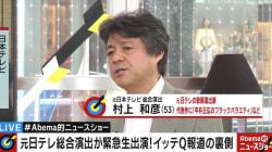 """元日本テレビ総合演出が指摘する""""イッテQ騒動""""の問題点、背景に""""独自のシステム""""も?"""