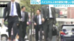 """ハイスキル人材を最も確保しづらい国日本、その土壌に""""学級委員への憧れ""""?"""