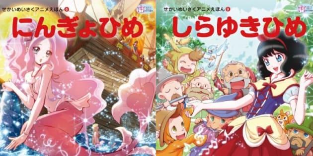 「せかいめいさくアニメえほん」シリーズの「にんぎょひめ」(左)と「しらゆきひめ」(2013年発売)