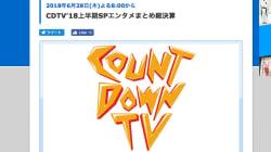 「CDTV」3時間SP、出演アーティストは? キンプリ、GENERATIONS、DA