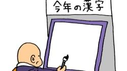 今年の漢字、平成最後は「平」になる?