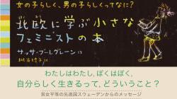 フェミニズムの本は売れない?(前半 本を売ることで地域に寄与する――埼玉県朝霞CHIENOWA BOOK