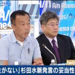 LGBT批判の小川榮太郎さんが持論を展開 ⇒
