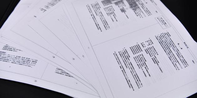 書き換え箇所を記した財務省の発表資料