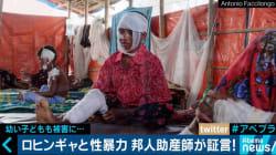 性暴力で妊娠、自ら中絶を試み死亡するロヒンギャ女性も…ミャンマー人の差別意識、SNSで醸成?