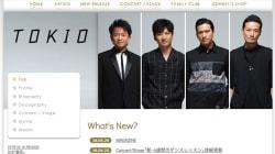 山口達也さんの写真、ジャニーズ公式サイトから消える