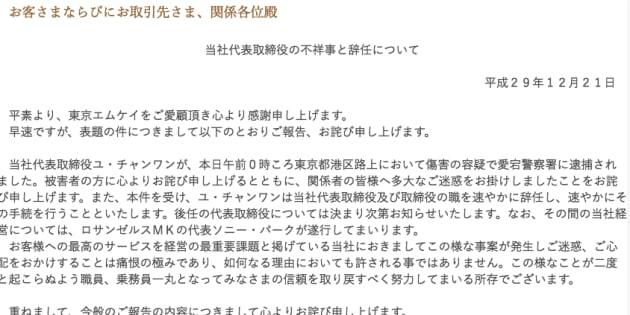 東京エムケイが公式サイトで発表した謝罪文
