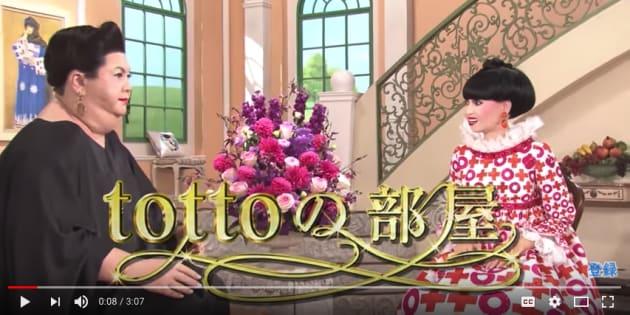 黒柳徹子型アンドロイド「tottoの部屋」にマツコロイド登場 『お年玉BIG』発売記念WEBムービー / oricon Youtubeより